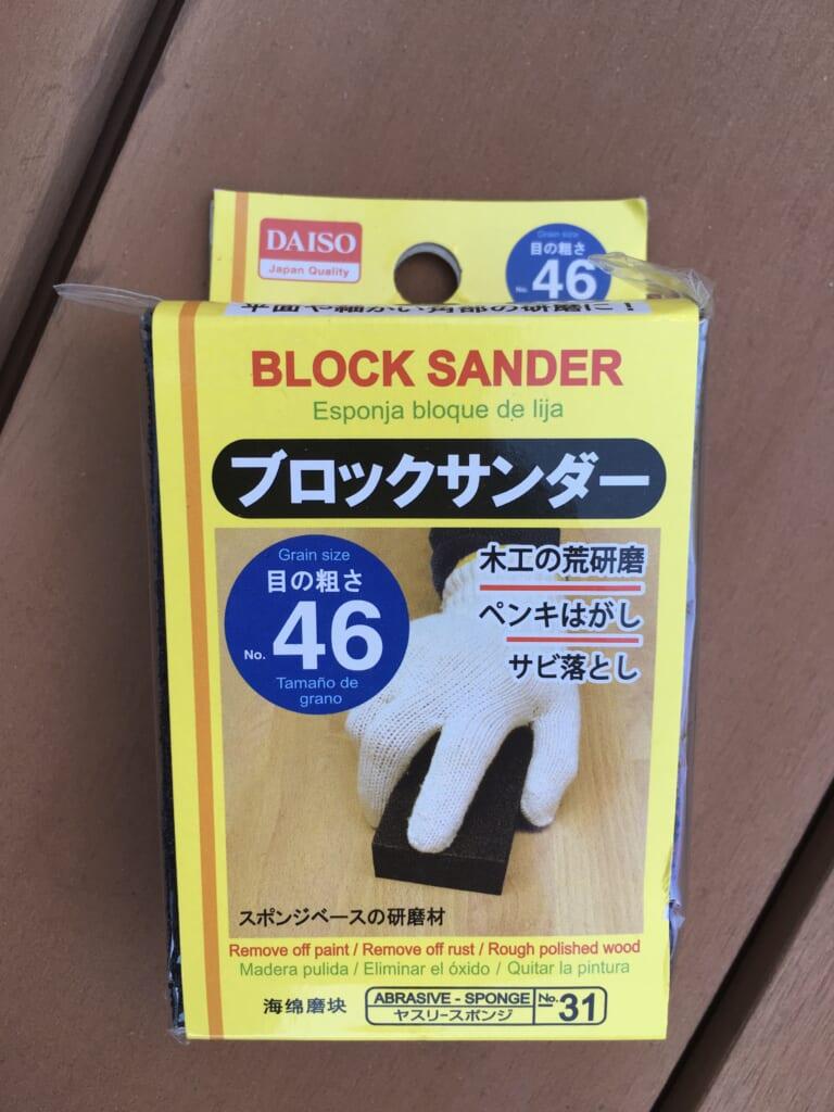 ブロックサンダー
