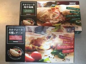 業務スーパー 冷凍食品 カルツォーネ